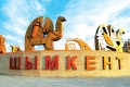 ЮНЕСКО  Әл-Фараби мен Шымкент  мерейтойларын қолдады